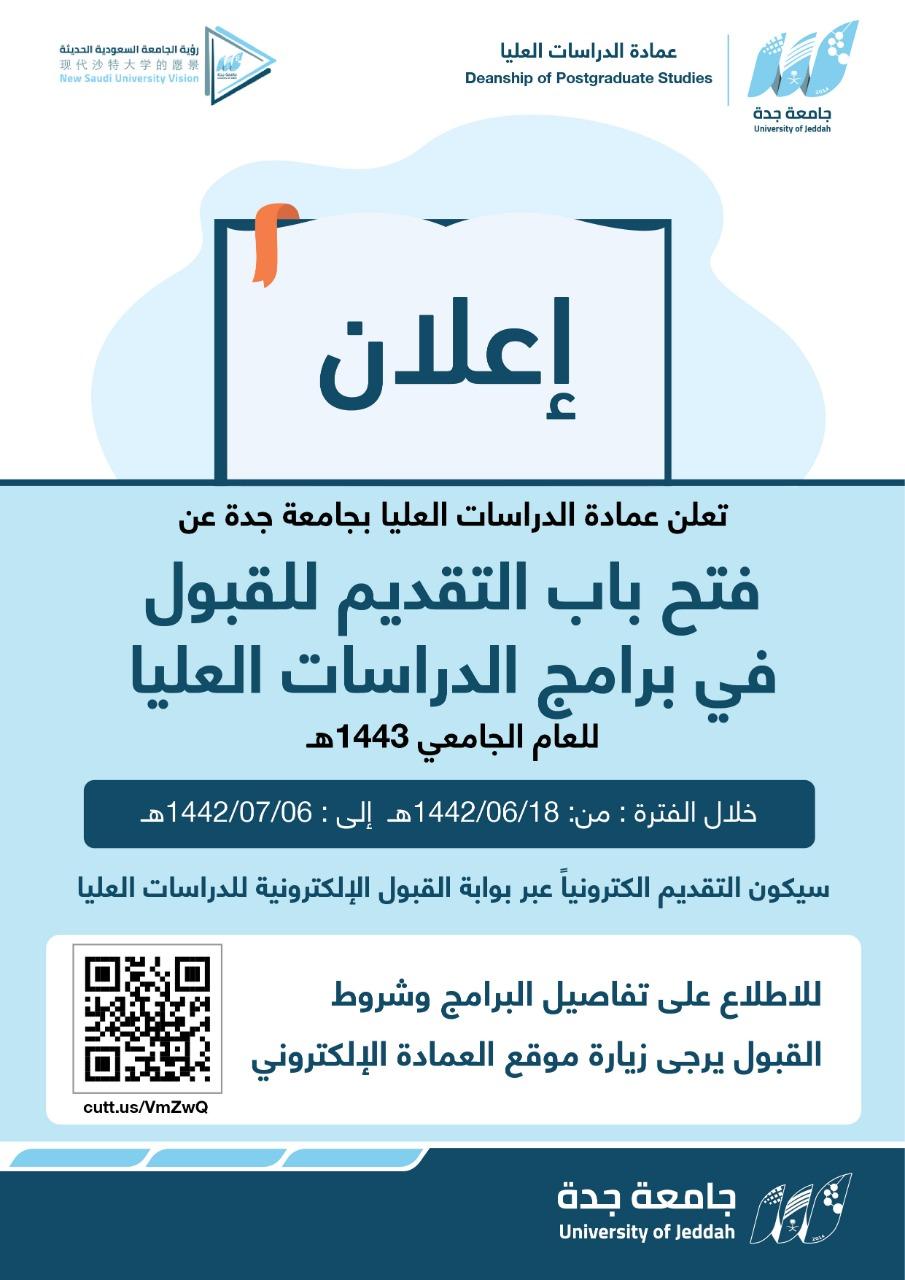 بلاك بورد جامعة جدة Uj تسجيل